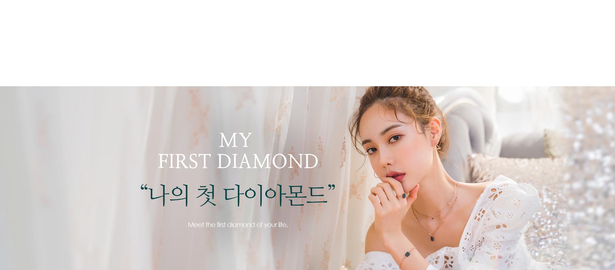 첫 다이아몬드