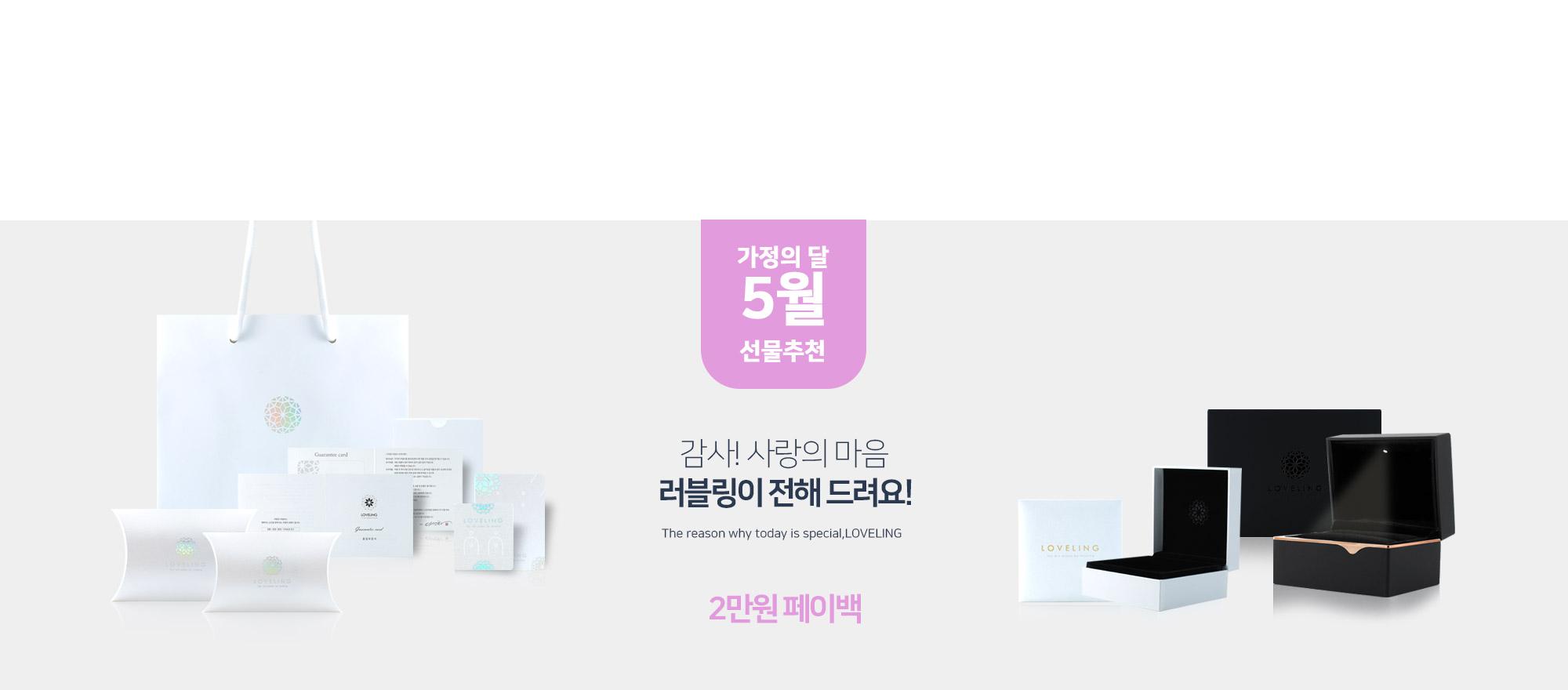 2만원페이백