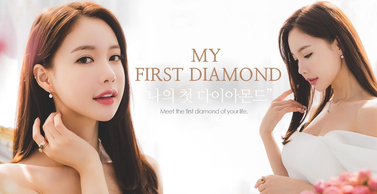 나의 첫 다이아몬드